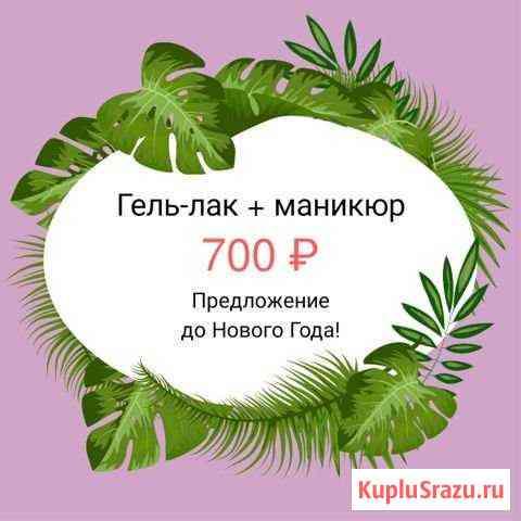 Гель-лак, маникюр, наращивание ногтей Петрозаводск