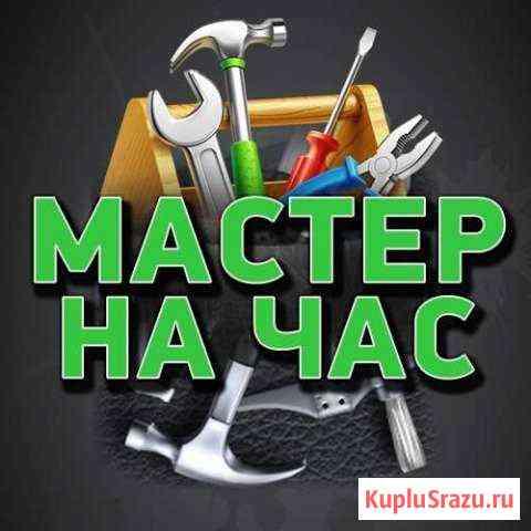 Мастер на час Волгореченск