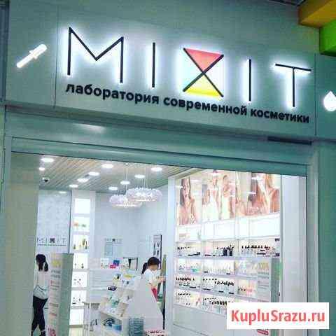 Магазин косметики «Mixit Кострома