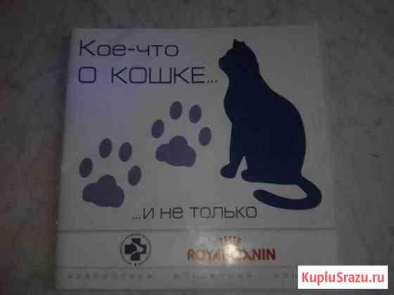 Книга о кошках Канск