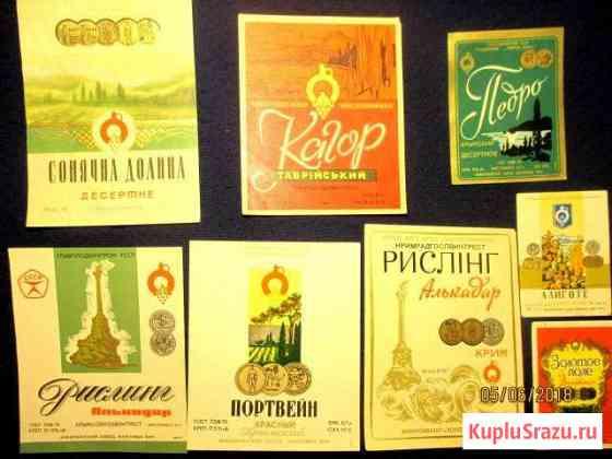 Этикетки крымских вин СССР, неклеенные Севастополь