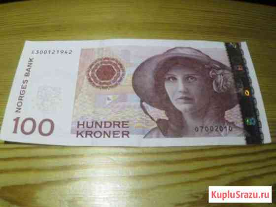 Купюра 100 крон Мурманск