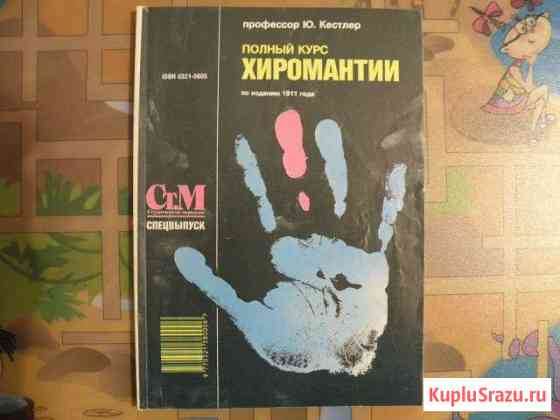 Студенческий меридиан. Журнал Мурманск