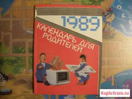 Календарь для родителей 1989 год Мурманск