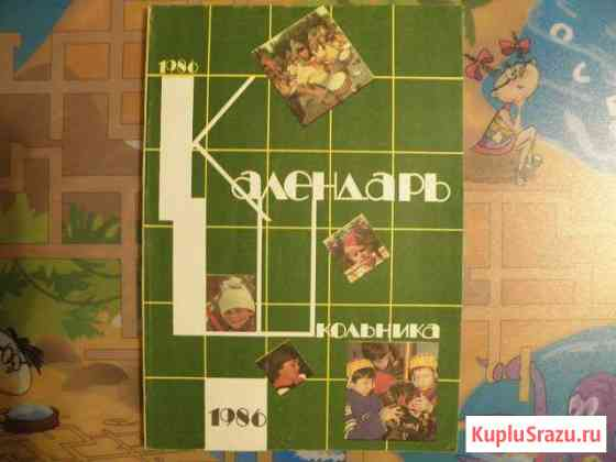 Календарь школьника 1986 год Мурманск