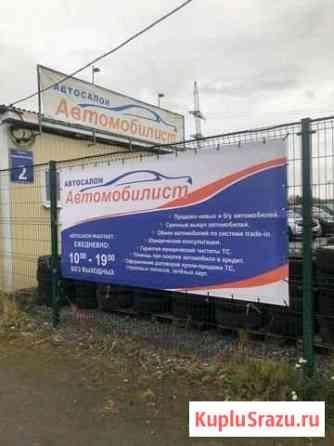 Сторож в автосалон Автомобилист Мурманск