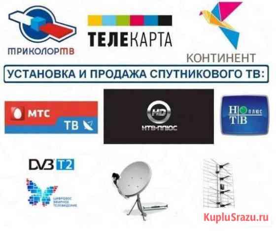 Настройка спутниковых антенн Дмитровск