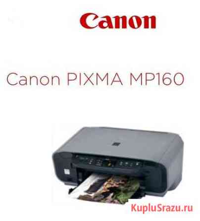Мфу Canon Pixma MP160 Принтер/Копир/Сканер Пенза