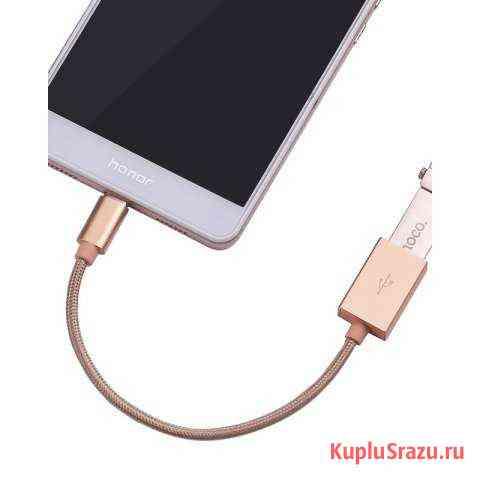 Кабель OTG (type-C - USB вход для флешки) Hoco Пермь
