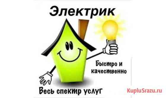 Услуги электрика и электромонтажные работы Чайковский