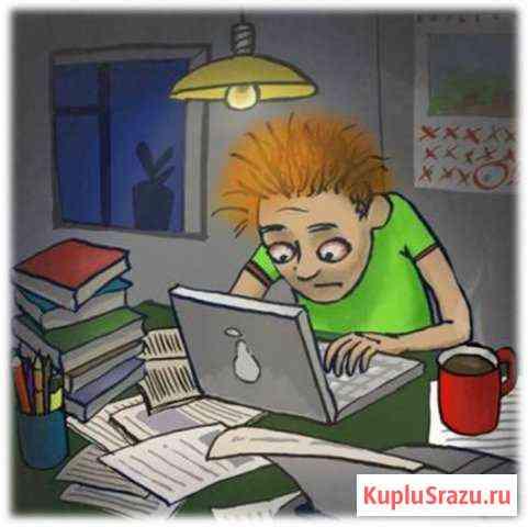 Помощь студентам и школьникам Новокузнецк