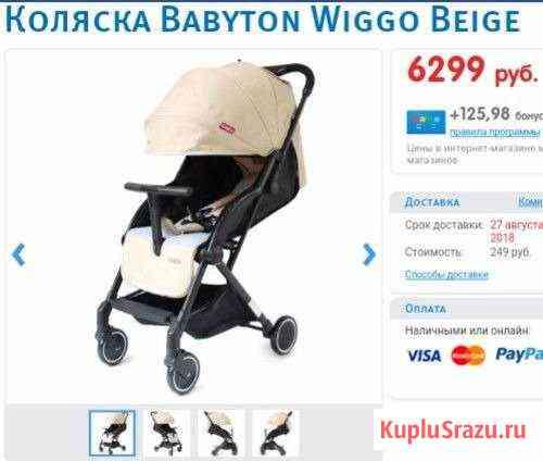 Прогулочная коляска babyton wiggi Сосногорск