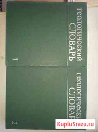 Геологический словарь (комплект из 2 книг) Ухта