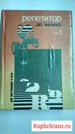 Репетитор по физике 2 тома Воркута