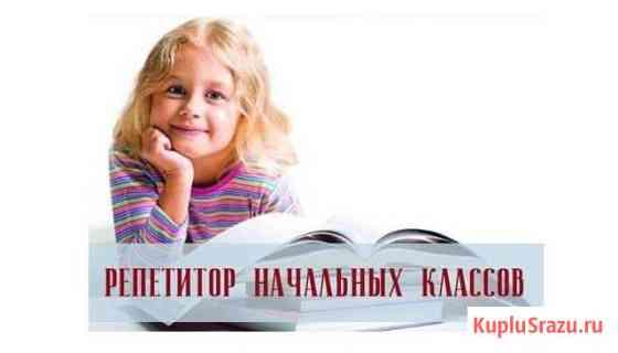 Репетитор по программе начальной школы Сыктывкар