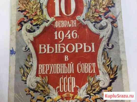 Открытка Выборы в Верховный совет СССР 1946 года Зеленогорск