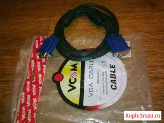 Новый кабель VGA High Quality Курск