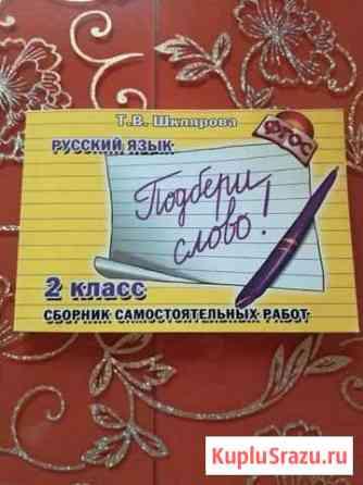 Самостоятельные работы по русскому языку 2 класс Курск