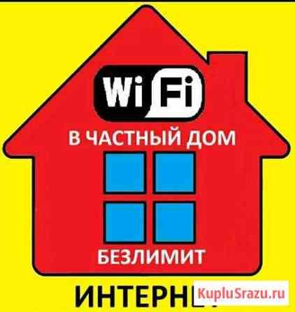 Интернет в частный дом Усиление связи GSM Курск