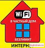 Интернет в частный дом Усиление связи GSM