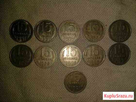 15 копеек СССР Липецк