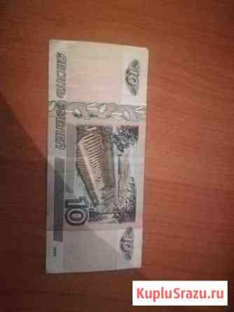Банкноты модификация 2004г Апатиты