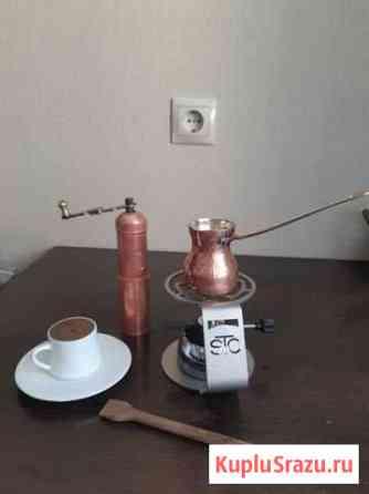 Набор для кофе по турецки Владивосток