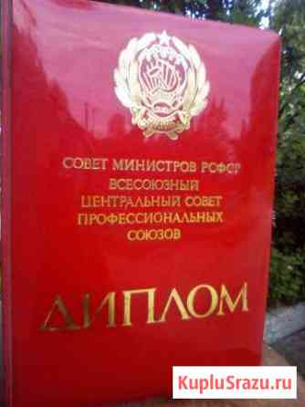 Диплом Касимов