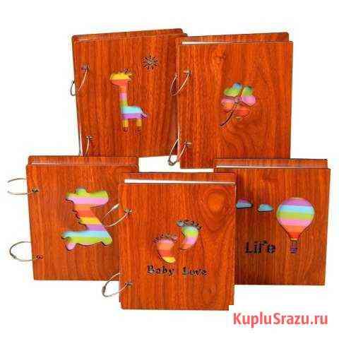 Фотоальбом с деревянной обложкой Сызрань
