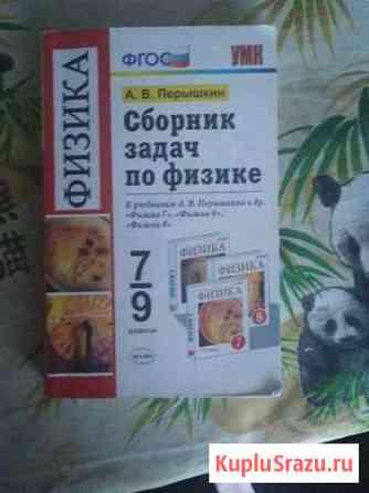 Рабочая тетрадь Балаково