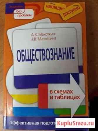 Книги: русский язык/обществознание (егэ) Балашов