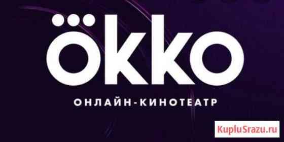 Абонементы приложения Okko Владикавказ