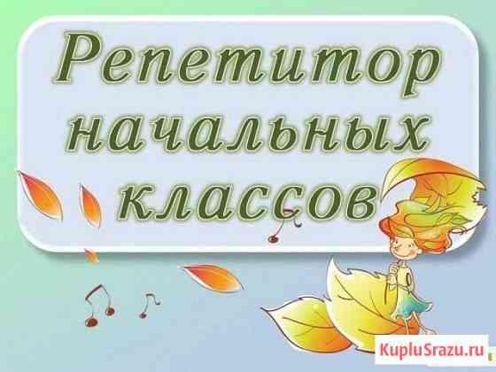 Репетитор начальных классов Владикавказ