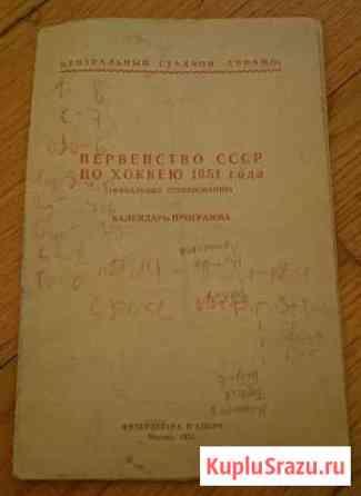 Хоккей - справочник первенство СССР 1951г Феодосия