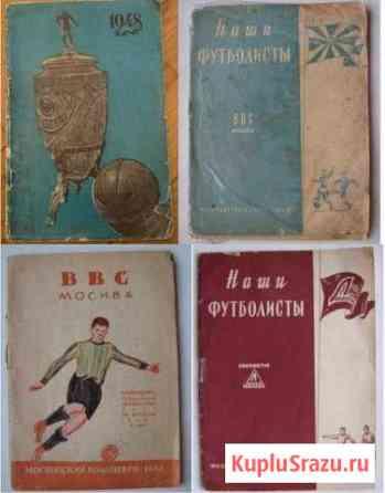 Футбол 1948-1959 москва к/с,буклеты Феодосия