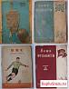 Футбол 1948-1959 москва к/с,буклеты