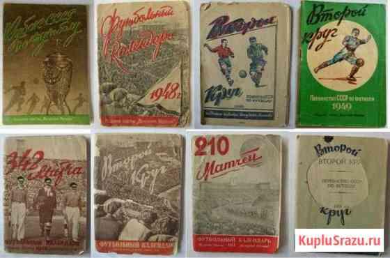 Футбол - к/с Вечерняя Москва Кубок 1948-1951 год Феодосия
