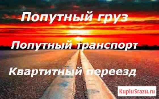 Попутный груз в Россию, Крым Керчь