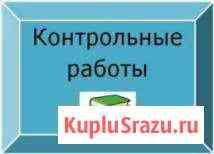 Нормоконтроль, контрольные, курсовые, дипломы Курск