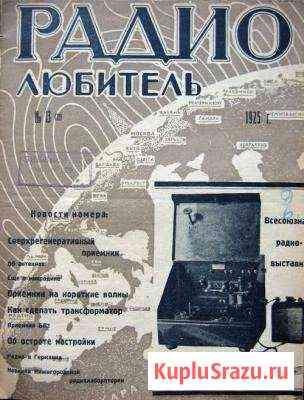 Радиотехника журнал Липецк