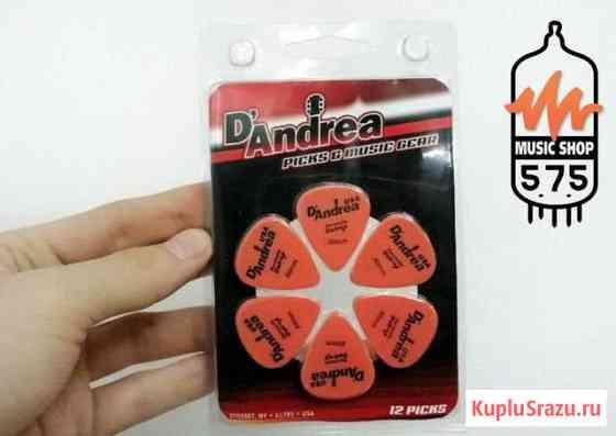 Медиаторы 12 штук в упаковке DAndrea rpdx60 Новосибирск