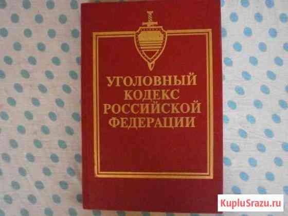 Ук РФ Омск
