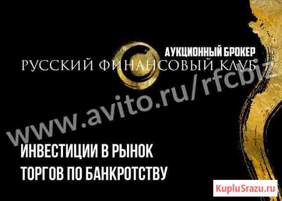Инвестирование в торги по банкротству Оренбург
