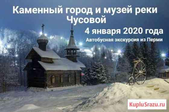 Экскурсия 4 янв. 2020 Каменный город и Этнопарк цо Пермь