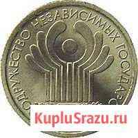 1 рубль снг Ставрополь