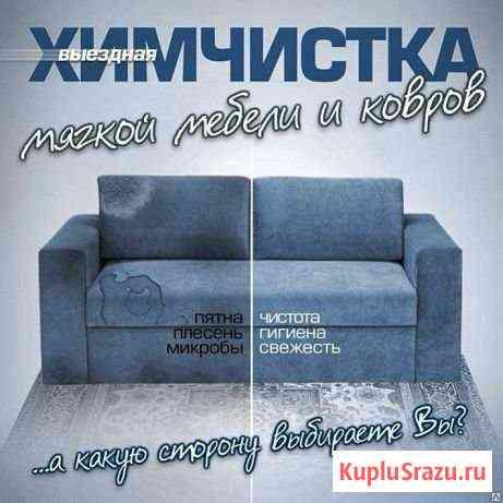 Химчистка мягкой мебели и ковров Ржев