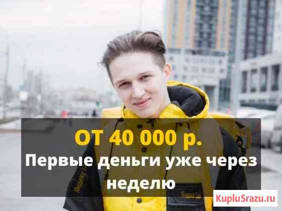 Курьер Яндекс. Еда Томск