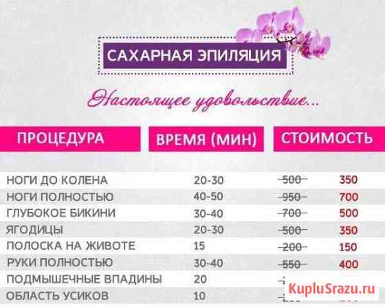 Шугаринг Саранск