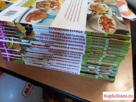 Продам журналы Быстро и вкусно Мончегорск