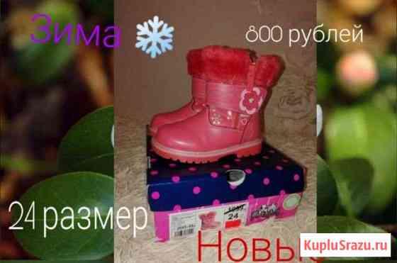 Сапожки Великий Новгород